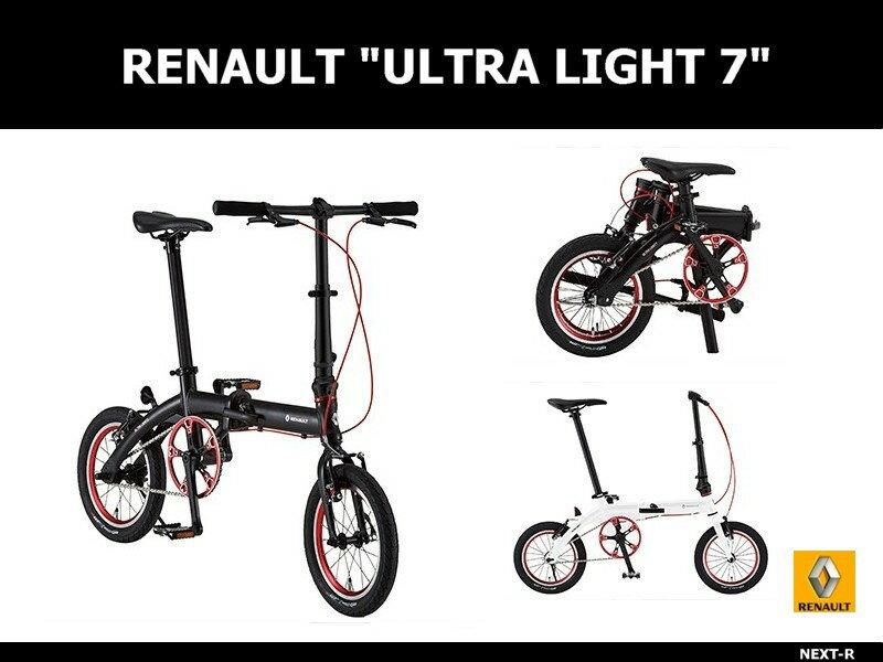 "RENAULT(ルノー) ULTRA LIGHT 7 ""ウルトラライト7"" 14インチ 折りたたみ自転車 【送料無料】【防犯登録無料】"