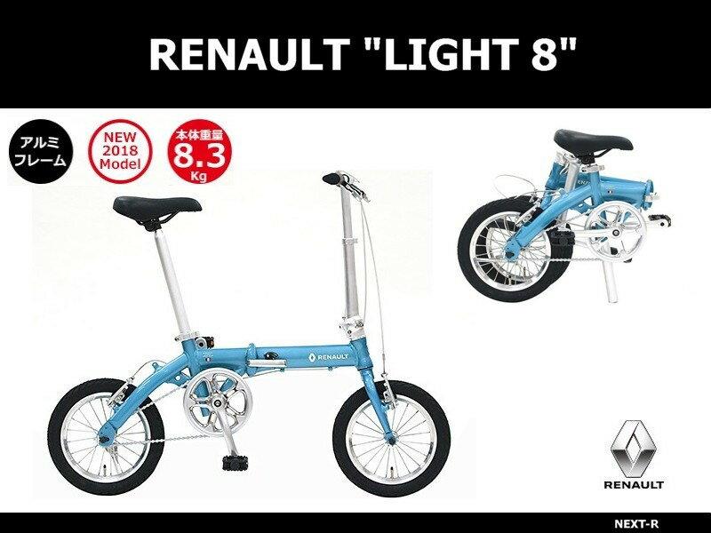 "RENAULT(ルノー) LIGHT 8 ""ライト8"" 2018モデル 14インチ 折りたたみ自転車 【送料無料】【防犯登録無料】"