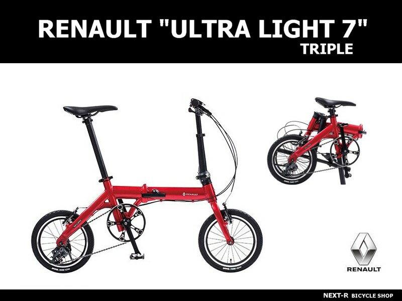 "RENAULT(ルノー) ULTRA LIGHT 7 TRIPLE ""ウルトラライト7トリプル"" 14インチ 折りたたみ自転車 【送料無料】【防犯登録無料】"