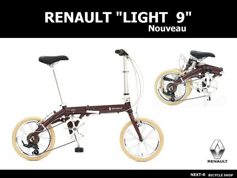 """RENAULT(ルノー) LIGHT 9 Nouveau """"ライト9 Nouveau"""" 16インチ 折りたたみ自転車 【送料無料】【防犯登録無料】"""