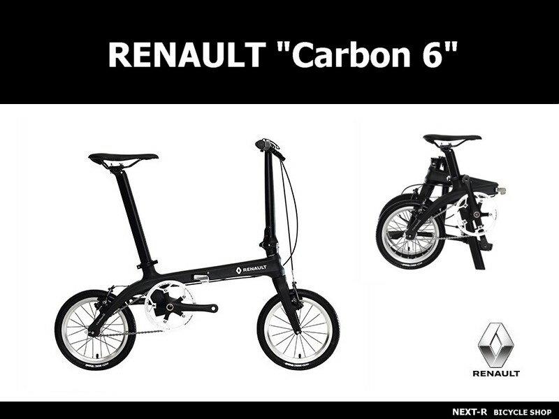 """RENAULT(ルノー) Carbon 6 """"カーボン6"""" 14インチ【タイムセール1月17日AM8:00まで】 折りたたみ自転車 【送料無料】【防犯登録無料】"""