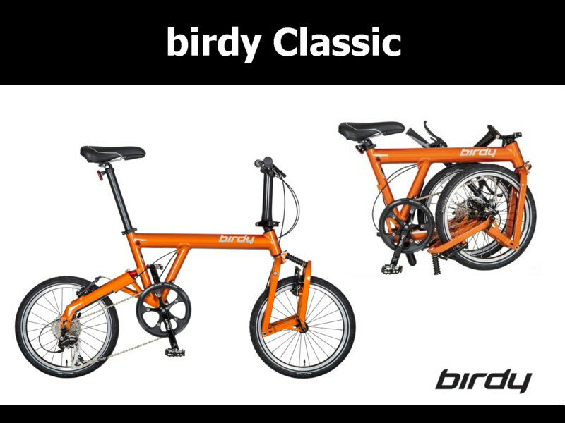 【ポイント10倍 ポイントバック祭(要エントリー)上限12000ポイントまで】 birdy(バーディ) birdy Classic 【ダストカバープレゼント】【送料無料】【防犯登録無料】