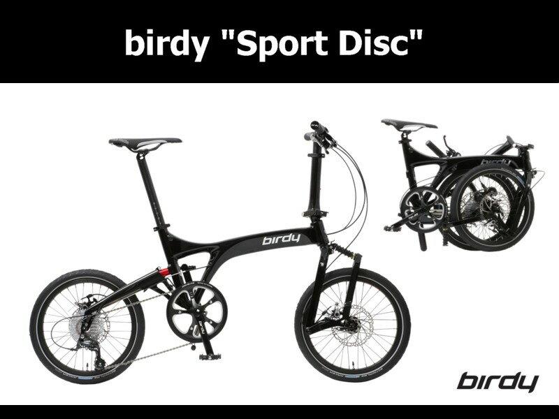【ポイント10倍 ポイントバック祭(要エントリー)上限12000ポイントまで】 birdy(バーディ) birdy Sport Disc【ダストカバープレゼント】【送料無料】【防犯登録無料】