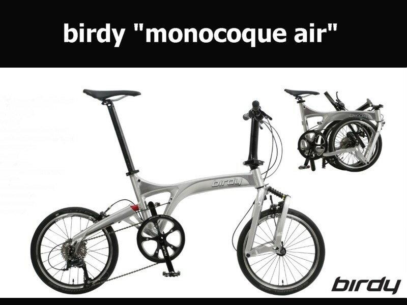 【1000円クーポン発行中】birdy(バーディ) birdy monocoque air (scotch bright) 【ダストカバープレゼント】【送料無料】【防犯登録無料】