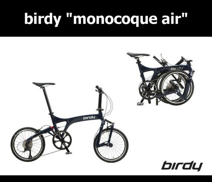 【ポイント10倍 ポイントバック祭(要エントリー)上限12000ポイントまで】 birdy(バーディ) birdy monocoque air 【ダストカバープレゼント】【送料無料】【防犯登録無料】