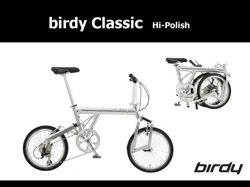 """【ポイント10倍 ポイントバック祭(要エントリー)上限12000ポイントまで】birdy(バーディ) birdy Classic """"Hi-Polish"""" 【ダストカバープレゼント】【送料無料】【防犯登録無料】"""