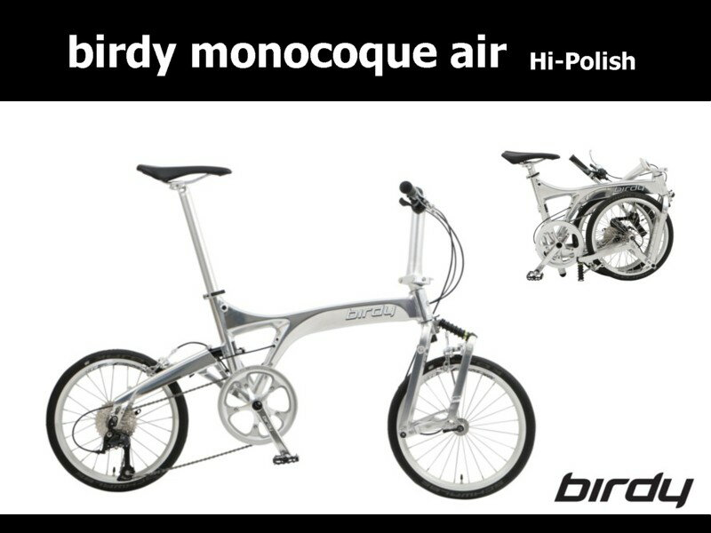 """【1000円クーポン発行中birdy(バーディ) birdy monocoque air """"Hi-Polish"""" 【ダストカバープレゼント】【送料無料】【防犯登録無料】"""