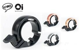 knog(ノグ) OI BICYCLE BELL サイクルベル