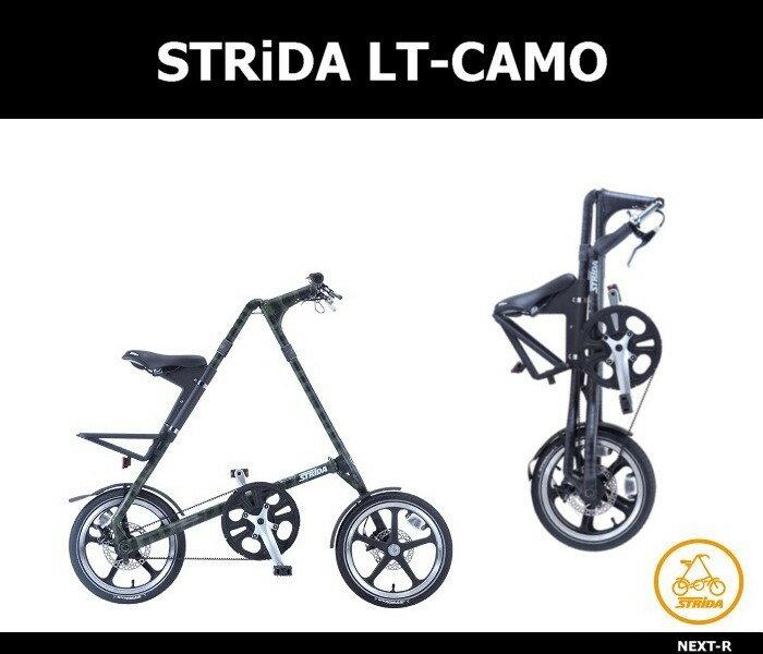 STRiDA(ストライダ) 「STRiDA LT−CAMO」 【送料無料】【防犯登録無料】16インチ 折りたたみ自転車