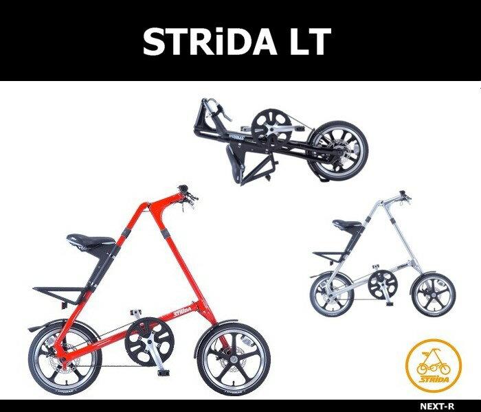 STRiDA(ストライダ) 「STRiDA LT」 【送料無料】【防犯登録無料】16インチ 折りたたみ自転車