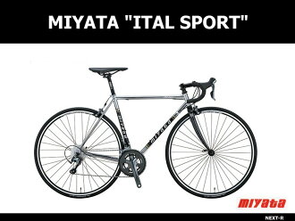 MIYATA (Miyata) 'ITAL SPORTS (Ital sport)' 2015 model road bike