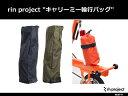 rin project(リンプロジェクト) 「キャリーミー輪行袋バッグ no.1039」 【キャリングバッグ 輪行袋】