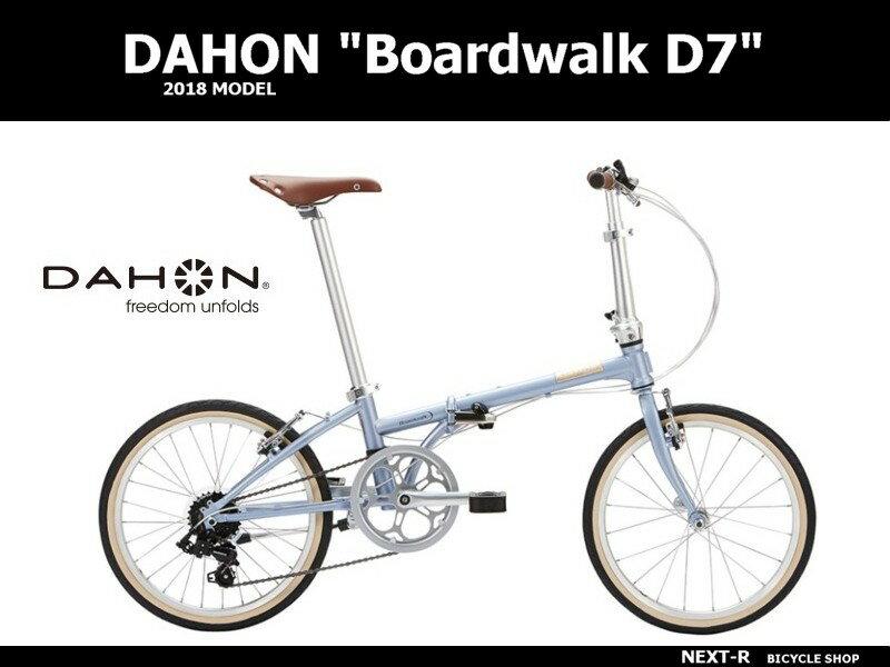 "DAHON(ダホン) Boardwalk D7 ""ボードウォークD7"" 2018モデル 【送料無料】 折りたたみ自転車 フォールディング 20インチ"