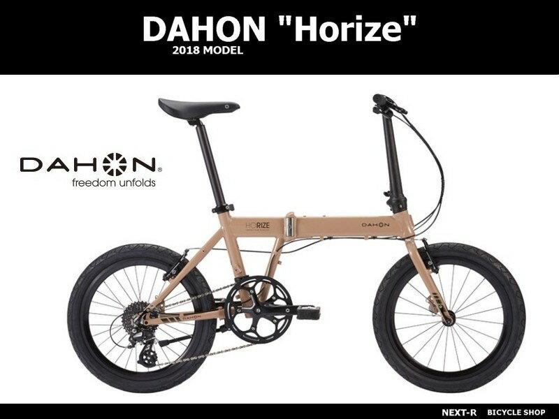 """DAHON(ダホン) Horize """"ホライズ"""" 2018モデル 【送料無料】 折りたたみ自転車 20インチ"""