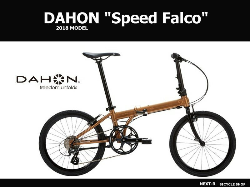 """DAHON(ダホン) Speed Falco """"スピード ファルコ"""" 2018モデル 【送料無料】 折りたたみ自転車 フォールディング 20インチ"""
