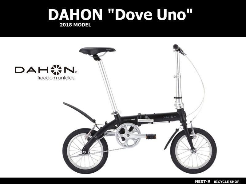 """特別価格DAHON(ダホン) Dove Uno """"ダヴ ウノ"""" 2018モデル 【送料無料】 折りたたみ自転車 ミニベロ 14インチ"""