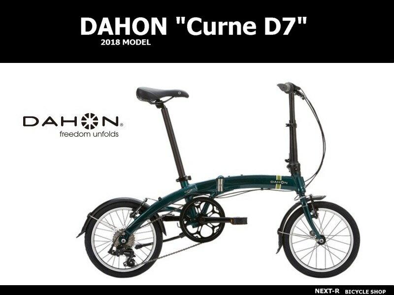 """【ポイント10倍】DAHON(ダホン) Curve D7 """"カーブD7"""" 2018モデル 【送料無料】 折りたたみ自転車 16インチ"""