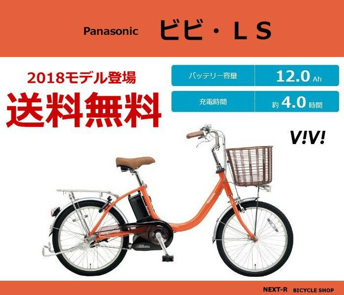ビビLS パナソニック 2018モデル BE-ELLS032 12.0Ah 【送料無料】【電動アシスト自転車 電動自転車 自転車】