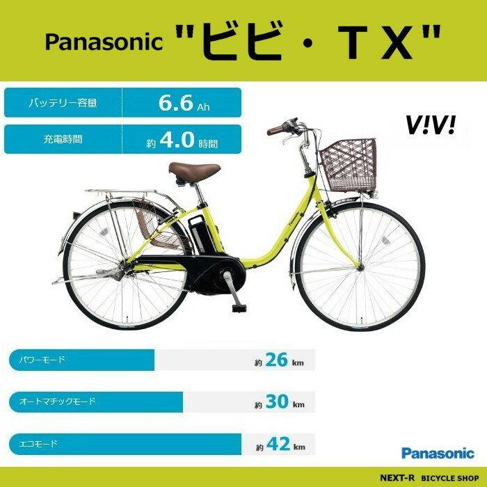 ビビTX パナソニック 2018モデル BE-ELTX433 BE-ELTX633 【送料無料】【購入特典付き】