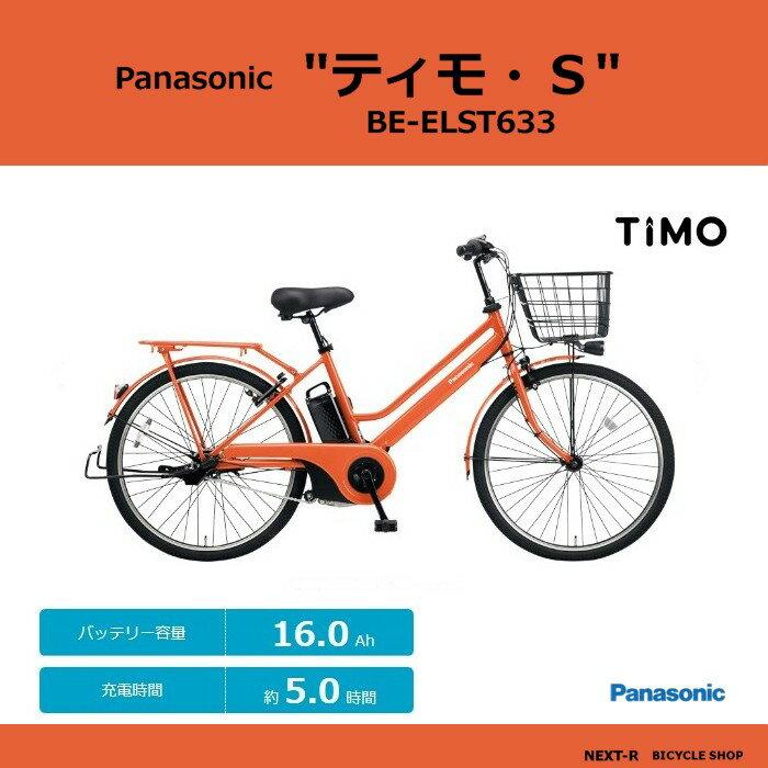 """ティモS """"TIMO S"""" パナソニックpanasonic 電動アシスト自転車 BE-ELST633 16.0Ah 2018モデル【防犯登録サービス】【送料無料】【完全組み立て車】"""