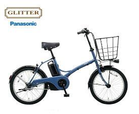 "GLITTER ""グリッター"" パナソニック 電動アシスト自転車 (2020年8月発売)"