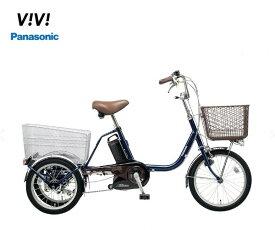 ビビライフ パナソニック 電動アシスト自転車 三輪車 BE-ELR832