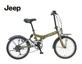 JEEP (ジープ) JE-206GRS 20インチ 折りたたみ自転車 リヤサスペンション