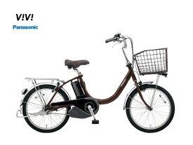 """ビビL20 """"VIVI・L・20"""" パナソニック 2020モデル 電動アシスト自転車 【大型便】【特定送料】"""