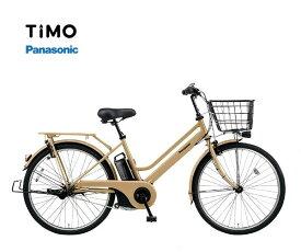 """ティモS """"TIMO S"""" パナソニックPanasonic 2020モデル 電動アシスト自転車 電動自転車 完全組み立て車"""