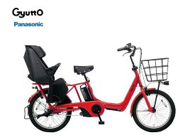 ギュットアニーズDX パナソニック 2020モデル 電動アシスト自転車 【大型便】【特定送料】ヘルメットプレゼントは終了いたしました。