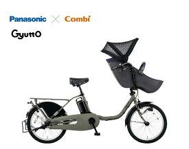 ギュット・クルームDX パナソニック 2020モデル 電動アシスト自転車