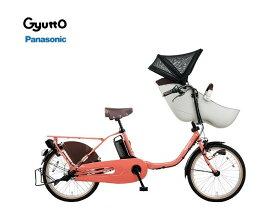 ギュット・クルームEX パナソニック 2020モデル 電動アシスト自転車