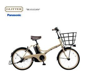 "GLITTER ""グリッター"" パナソニック 電動アシスト自転車 (2021年7月発売ニューモデル)"