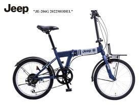 JEEP(ジープ) JE-206G 2022モデル 折りたたみ自転車