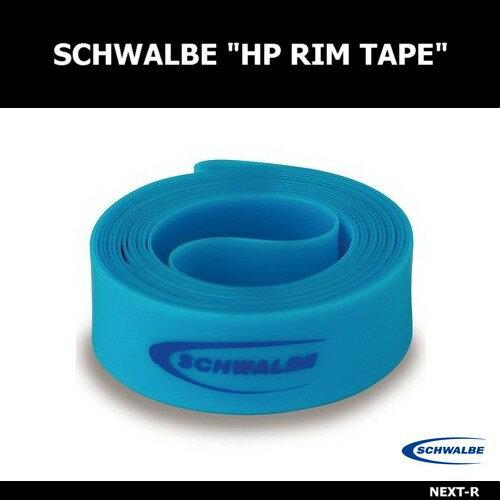 SCHWALBE(シュワルベ) ハイプレッシャーリムテープ 18インチ用(2本セット)