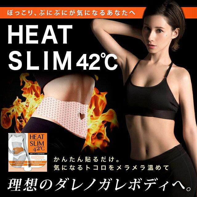 2箱 ヒートスリム 脂肪燃焼 ダイエットパッチ 貼るダイエット 温活グッズ ダレノガレ明美 ヒートスリム42 ヒートスリム42℃ 韓国 ヒート スリム サウナ 42 heat heat slim42℃ サウナスーツ お腹 に 貼る ダイエット 夏 くびれ 痩せる