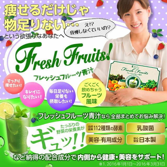 フレッシュフルーツ青汁 青汁 国産 ダイエット フルーツ青汁 フルーツジュース