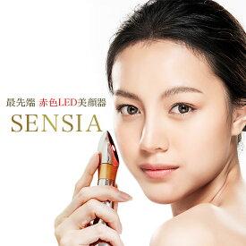 美顔器 LED美顔器 SENSIA センシア 美顔器led 赤 LED 韓国 リフトアップ