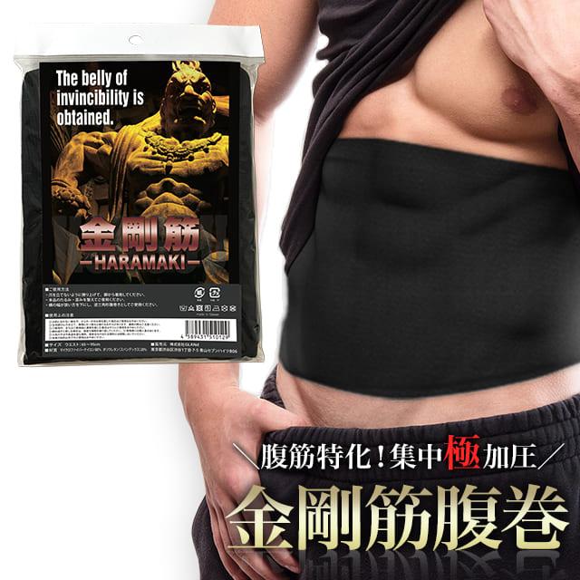 金剛筋腹巻き 金剛筋 シリーズ 腹巻き 加圧 腹筋 金剛金 金剛筋シャツ 加圧 メンズ