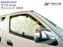 日産 デイズ B21W 専用 4層構造 サンシェード 10枚 日除け 車中泊 TNC
