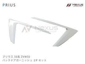 プリウス 50系 ZVW50 ZVW51 ZVW55 前期型 専用 メッキ バックドアガーニッシュ 2P