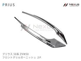 プリウス 50系 ZVW50 ZVW51 ZVW55 専用 メッキ フロントグリルガーニッシュ 2P