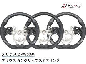 トヨタ ZVW50系 プリウス ガングリップステアリング ハンドル ZVW50 ZVW51 ZVW55 ドレスアップ