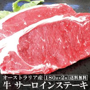 オーストラリア産 牛 サーロインステーキ 180g×2枚 【送料無料】  [ 熟成肉 牛肉 部位 サーロイン 牛肉 焼肉 ステーキ肉 ステーキ 赤身 プレゼント お取り寄せ ご当地 グルメ 通販  ホワイト