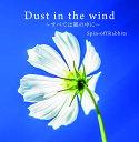 【CD】Dust in the wind 〜すべては風の中に〜(スピンオフ・ラビッツ)