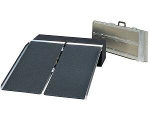 ポータブルスロープ アルミ2折式タイプ(PVSシリーズ) 長さ122cm/ PVS120