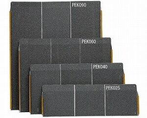 ポータブルスロープ エッジ付1枚板タイプ(PEKシリーズ) 長さ60cm/ PEK060