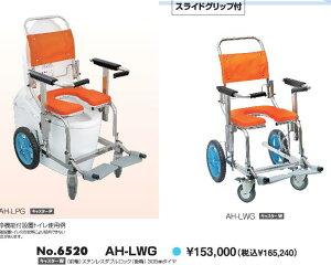 【送料無料】シャワーキャリー AH-LWG / No.6520 [睦三 ]