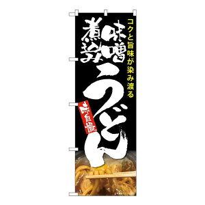 ●【送料無料】Nのぼり 味噌煮込みうどん 黒 MTH W600×H1800mm 82604「他の商品と同梱不可/北海道、沖縄、離島別途送料」