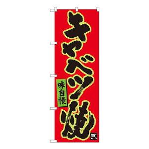 ●【送料無料】Nのぼり キャベツ焼 赤地黒字 W600×H1800mm 84477「他の商品と同梱不可/北海道、沖縄、離島別途送料」